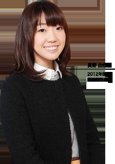 長野 由佳子