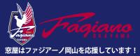 窓屋はファジアーノ岡山を応援しています!