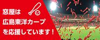 窓屋は広島東洋カープを応援しています!