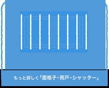 面格子・雨戸・シャッターの設置